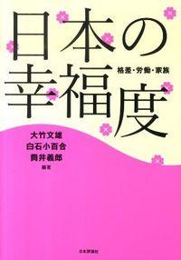 日本の幸福度 / 格差・労働・家族