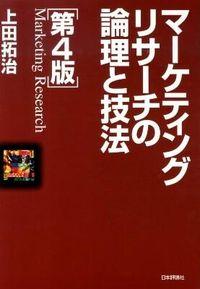 マーケティングリサーチの論理と技法 第4版