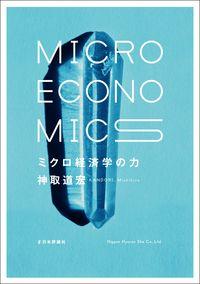 ミクロ経済学の力 = MICRO ECONOMICS