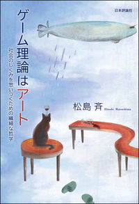 第10回 日本評論社『ゲーム理論はアート』松島斉