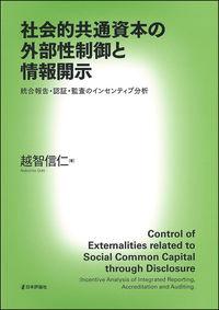 社会的共通資本の外部性制御と情報開示