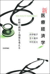 新医療経済学 医療の費用と効果を考える
