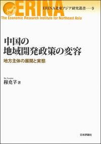 中国の地域開発政策の変容