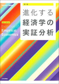 [新版]進化する経済学の実証分析