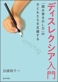 ディスレクシア入門 / 「読み書きのLD」の子どもたちを支援する