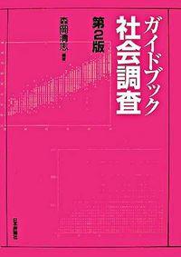 ガイドブック社会調査 第2版