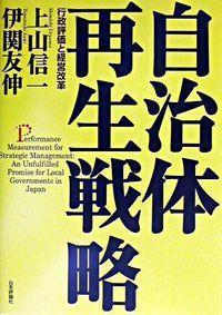 自治体再生戦略 / 行政評価と経営改革