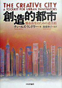 創造的都市 : 都市再生のための道具箱