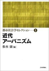 都市社会学セレクション 第1巻