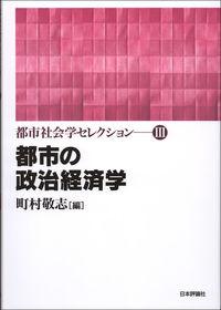 都市社会学セレクション 第3巻