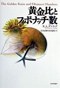 環と加群のホモロジー代数的理論   福岡工業附属図書館OPAC