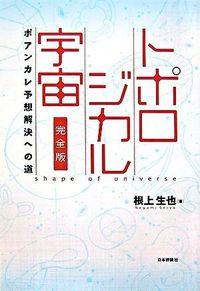 トポロジカル宇宙完全版 新版 / ポアンカレ予想解決への道