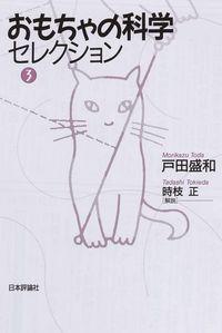おもちゃの科学セレクション 第3巻