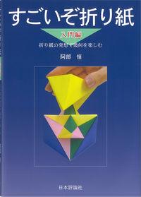 すごいぞ折り紙 入門編 / 折り紙の発想で幾何を楽しむ