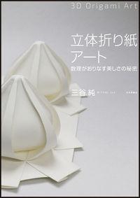立体折り紙アート 数理がおりなす美しさの秘密  3D Origami Art