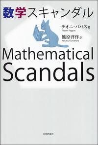 数学スキャンダル