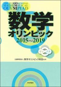 数学オリンピック 2015~2019
