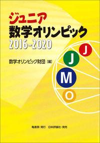 ジュニア数学オリンピック 2016-2020