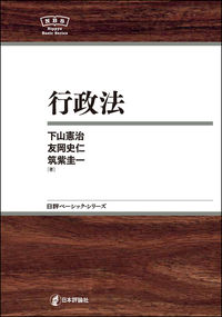 行政法 日評ベーシック・シリーズ