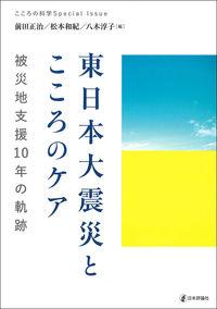 東日本大震災とこころのケア 被災地支援10年の軌跡 こころの科学 Special Issue