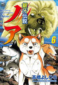銀牙伝説ノア ( 6)
