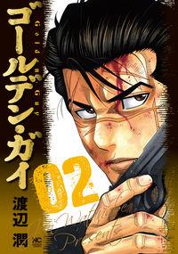 ゴールデン・ガイ ( 2)