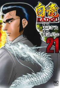 白竜HADOU (21)