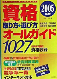 資格取り方・選び方オールガイド 2005年版