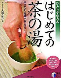 はじめての茶の湯 / ひとりで学べる