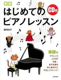 CD付 新版 はじめてのピアノレッスン