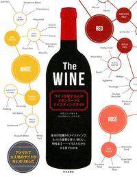 The WINE / ワインを愛する人のスタンダード&テイスティングガイド