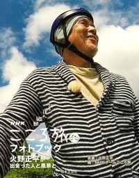 こころ旅フォトブック / 火野正平が出会った人と風景と
