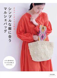 エコアンダリヤで作る シンプルな服に合う マルシェバッグ