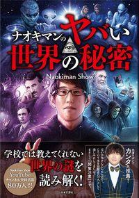 ナオキマンのヤバい世界の秘密