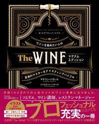 The WINE マグナムエディション ワインを極めたい人のマスター&テイスティングバイブルの表紙画像