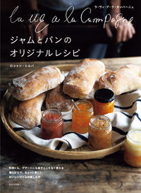 La vie a la Campagneのジャムとパンのオリジナルレシピの表紙画像