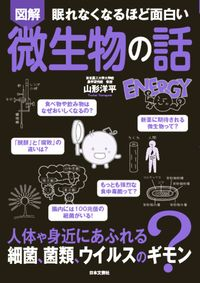 眠れなくなるほど面白い 図解 微生物の話