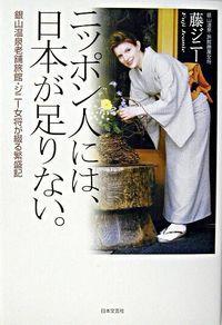 ニッポン人には、日本が足りない。 / 銀山温泉老舗旅館・ジニー女将が綴る繁盛記