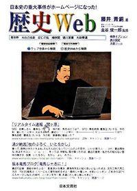 歴史Web / 日本史の重大事件がホームページになった!