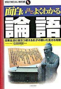 面白いほどよくわかる論語 / 日常生活に役立つ使える孔子の説いた生きる知恵
