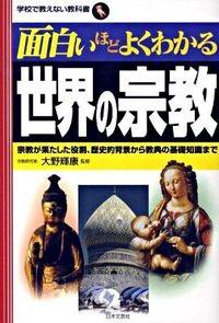 面白いほどよくわかる世界の宗教 : 宗教が果たした役割、歴史的背景から教典の基礎知識まで
