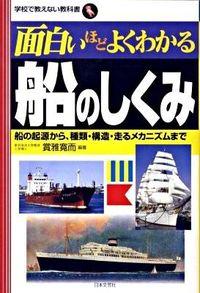 面白いほどよくわかる船のしくみ : 船の起源から、種類・構造・走るメカニズムまで