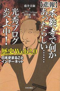 〈悲報〉本能寺で何かあったらしい...光秀ブログ炎上中! / 歴史Web2.0