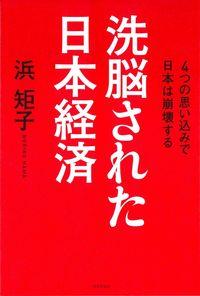 洗脳された日本経済