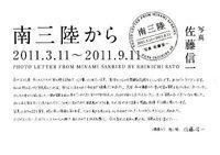 南三陸から / 2011.3.11~2011.9.11