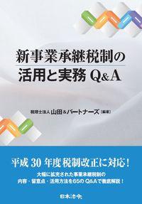 新事業承継税制の活用と実務Q&A