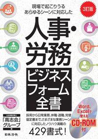 3訂版 人事・労務ビジネスフォーム全書