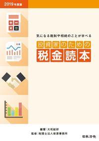 2019年度版 投資家のための税金読本