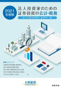 2021年度版 法人投資家のための証券投資の会計・税務