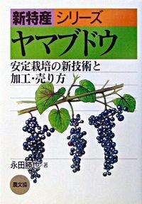 ヤマブドウ : 安定栽培の新技術と加工・売り方